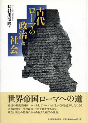 古代ローマの政治と社会/長谷川博隆