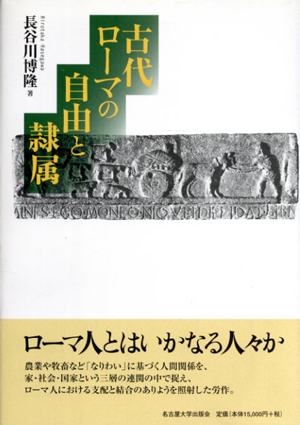 古代ローマの自由と隷属/長谷川博隆