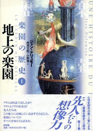 地上の楽園 楽園の歴史/ジャン・ドリュモー 西沢文昭/小野潮訳