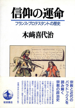 信仰の運命 フランスプロテスタントの歴史/木崎喜代治