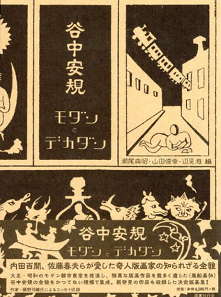 谷中安規 モダンとデカダン/瀬尾典昭/山田俊幸/辺見海編