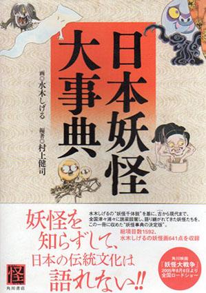 日本妖怪大事典/水木しげる画 村上健司編著