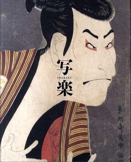 特別展 写楽 SHARAKU/東京国立博物館/東京新聞/NHK他編