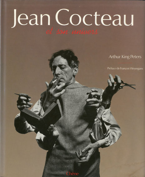 ジャン・コクトー Jean Cocteau et Son Univers/Arthur King Peters