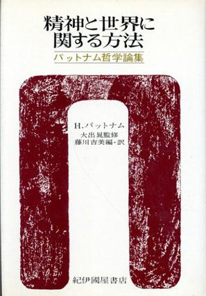 精神と世界に関する方法 パットナム哲学論集/H. パットナム 藤川吉美訳