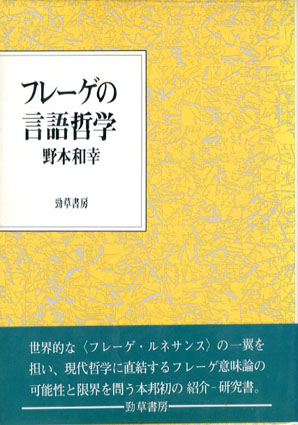 フレーゲの言語哲学/野本和幸