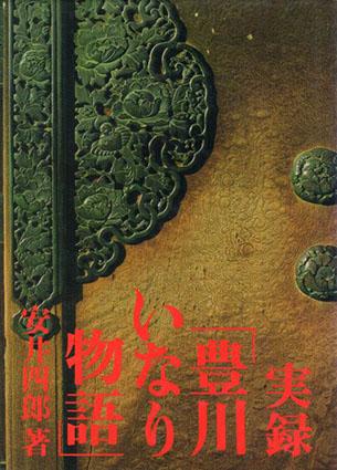 実録「豊川いなり物語」/安井四郎