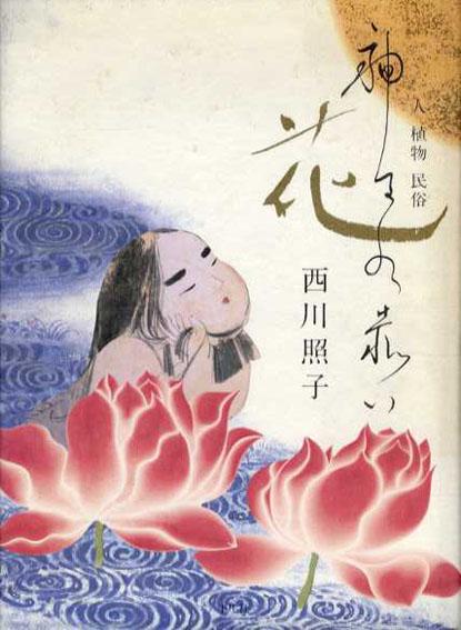 神々の赤い花 人 植物 民俗/西川照子