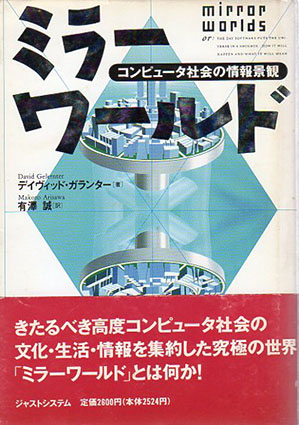 ミラーワールド コンピュータ社会の情報景観/デイヴィッド・ガランター 有沢誠訳