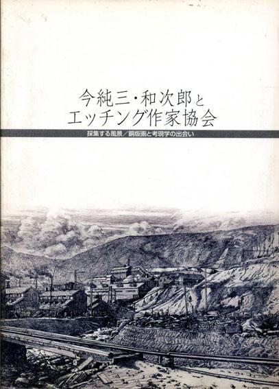 今純三・和次郎とエッチング作家協会/