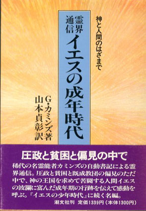 イエスの成年時代 神と人間のはざまで 霊界通信/G.カミンズ 山本貞彰訳