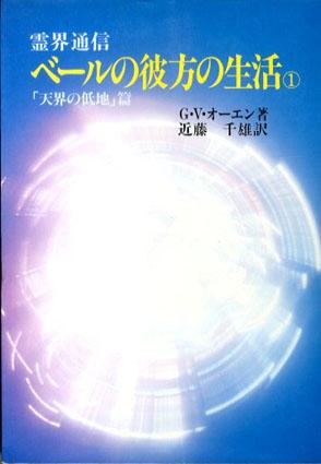 ベールの彼方の生活 霊界通信 全4巻揃/G.V.オーエン 近藤千雄訳