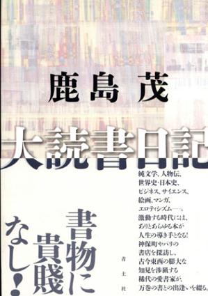 大読書日記/鹿島茂