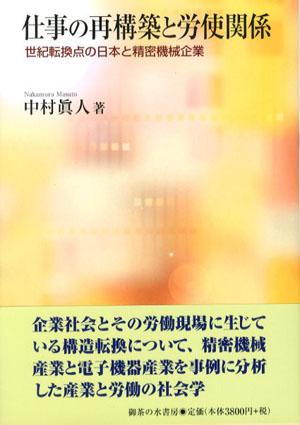 仕事の再構築と労使関係 世紀転換点の日本と精密機械企業/中村眞人