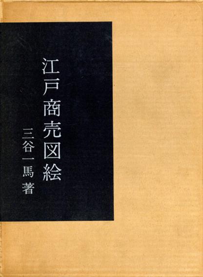 定本江戸商売図絵/三谷一馬