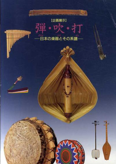 弾・吹・打 日本の楽器とその系譜/