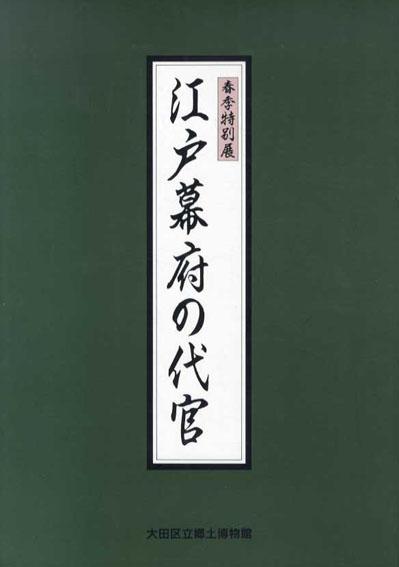 江戸幕府の代官/