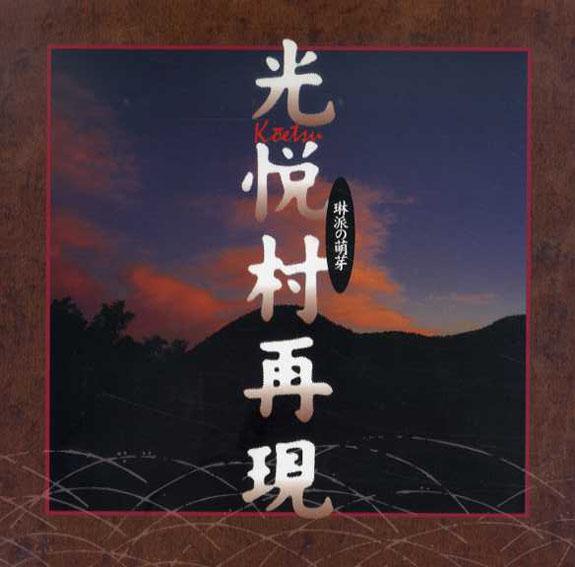 光悦村再現 琳派の萌芽 Inax Booklet/