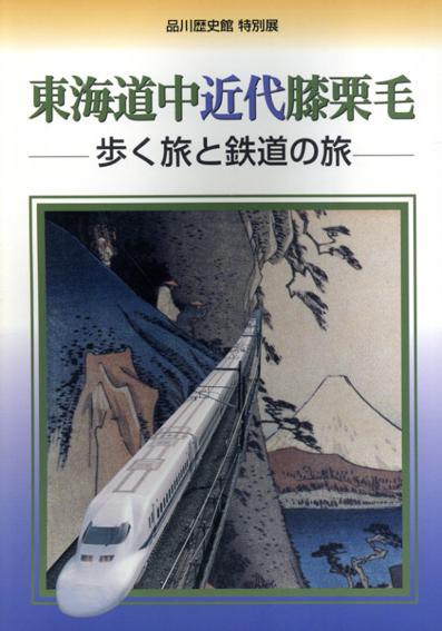 東海道中近代膝栗毛 歩く旅と鉄道の旅/