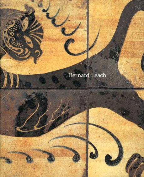 バーナード・リーチ展 Bernard Leach: Potter and Artist/小田急美術館他