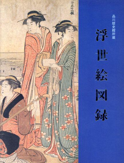 品川歴史館所蔵 浮世絵図録/