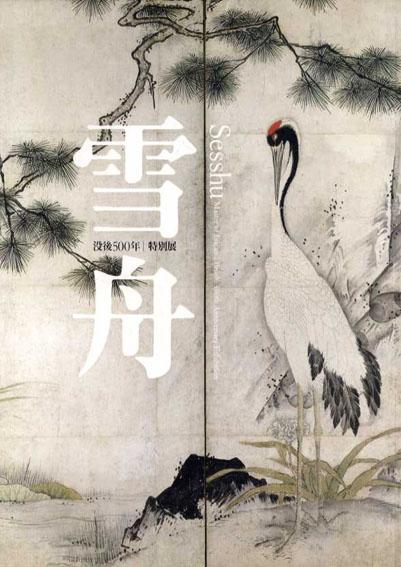 没後500年 特別展 雪舟/東京国立博物館/京都国立博物館