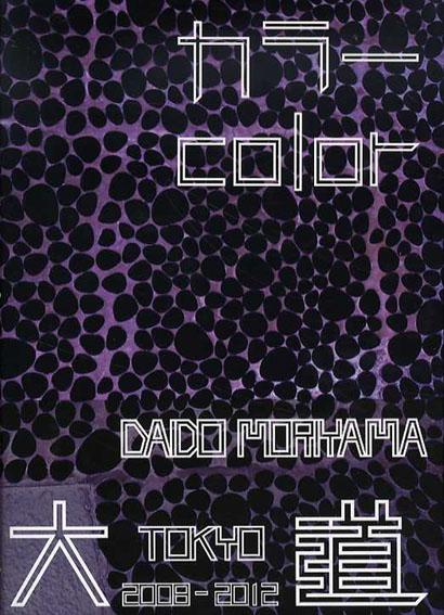 カラー Color/森山大道