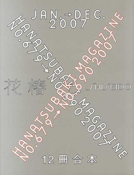 花椿合本 2007年1月号~12月号 HANATSUBAKI/松原紀子