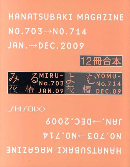花椿合本2009年1月号~12月号 HANATSUBAKI/