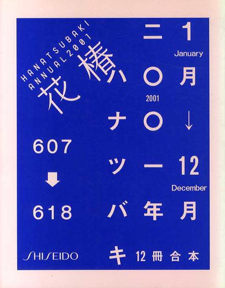 花椿合本2001年1月号~12月号 HANATSUBAKI/仲條正義デザイン