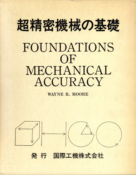 超精密機械の基礎 Foundations Of Mechanical Accuracy/Wayne R.Moore