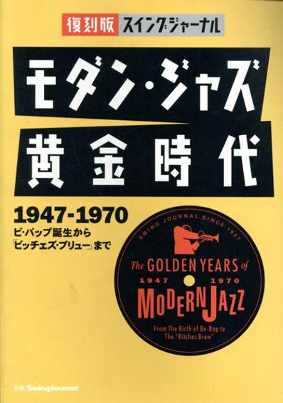 モダン・ジャズ黄金時代 1947-1970 ビ・バップ誕生から「ビッチェズ・ブリュー」まで 復刻版スイングジャーナル/
