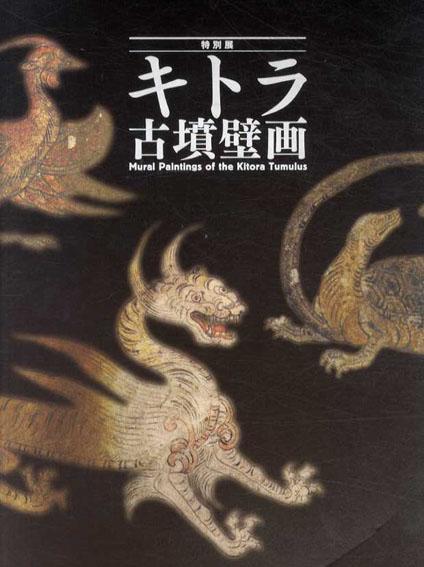 特別展 キトラ古墳壁画/東京国立博物館他編
