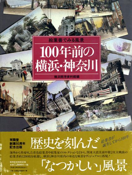 100年前の横浜・神奈川 絵葉書でみる風景/横浜開港資料館編