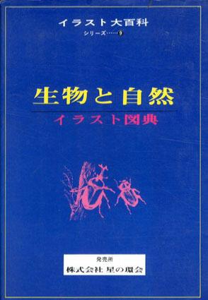 イラスト大百科9 生物と自然 イラスト図典/