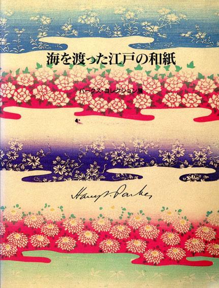 海を渡った江戸の和紙 パークス・コレクション展/