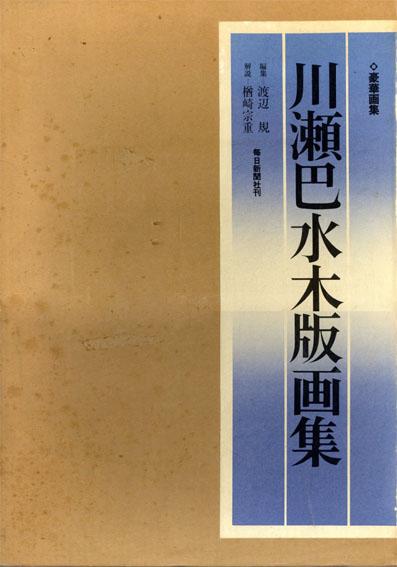 川瀬巴水木版画集/渡辺規編