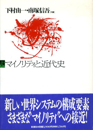 マイノリティと近代史/下村由一/南塚信吾編集