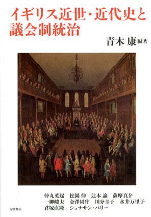 イギリス近世・近代史と議会制統治/青木康