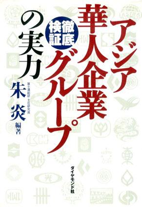徹底検証 アジア華人企業グループの実力/朱炎