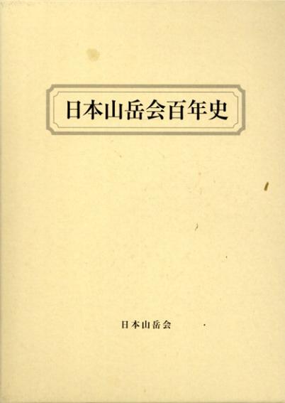 日本山岳会百年史 2冊組/日本山岳会百年史編纂委員会編