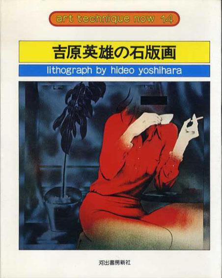吉原英雄の石版画 アート・テクニック・ナウ14/吉原英雄