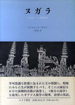 ヌガラ 19世紀バリの劇場国家/クリフォード・ギアツ 小泉潤二訳