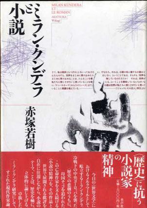 ミラン・クンデラと小説/赤塚若樹