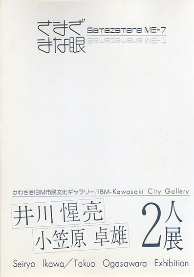 井川惺亮・小笠原卓雄 2人展 さまざまな眼7/