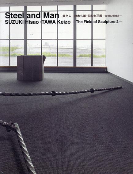 鉄と人 鈴木久雄・多和圭三展 彫刻の領域2/