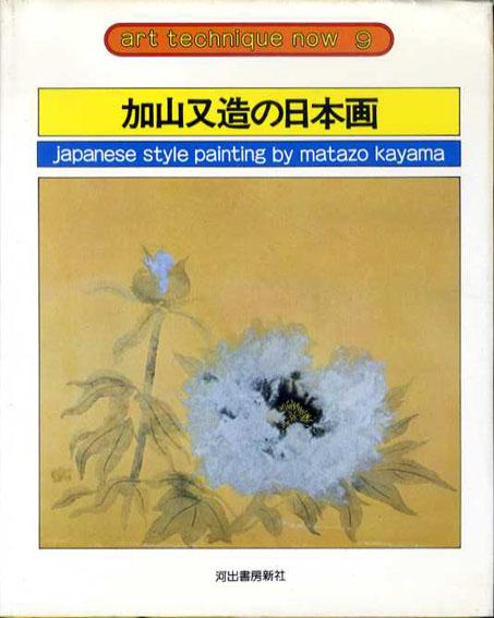 加山又造の日本画 アート・テクニック・ナウ9/加山又造