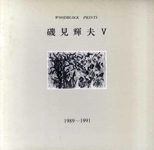 磯見輝夫5 1989-1991/