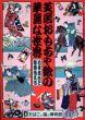 芝居おもちゃ絵の華麗な世界 近世庶民と歌舞伎文化/のサムネール
