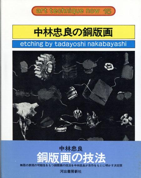 中林忠良の銅版画 アート・テクニック・ナウ15/中林忠良